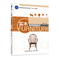 实木家具制造技术 王明刚 9787518416639 中国轻工业出版社