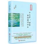 十三岁,世界告诉我们什么刘丽丽中国言实出版社9787517128120