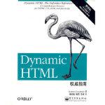 Dynamic HTML权威指南(第3版)(美)古德曼 ,杨文俊电子工业出版社9787121087752