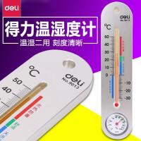 得力(deli) 9013 室内温度计湿度计家用温度计可挂婴儿儿童温度计免电池