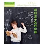 帮助孩子发展思维(陪孩子成长系列丛书)