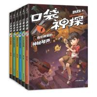 凯叔 口袋神探 (全6册)(中国版福尔摩斯、柯南,凯叔专为小学生创作的科学侦探故事。)