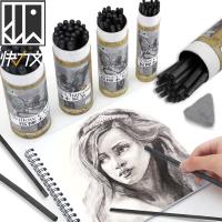 美术用品绘画木碳条素描碳棒炭笔碳笔工具