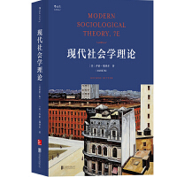 预售正版 现代社会学理论(双语第7版) [美]乔治?瑞泽尔 后浪