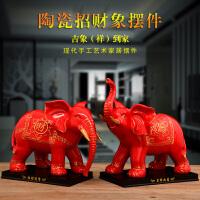 陶瓷描金大象摆件吉祥如意象家居客厅装饰办公室镇宅摆设