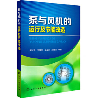 泵与风机的运行及节能改造屠长环化学工业出版社9787122200815