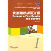 【二手旧书8成新】新世纪快速阅读与词汇扩展 1 蒋静仪 上海外语教育出版社