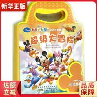 米奇妙妙屋泡泡书系列:超级大冒险 美国迪士尼公司,安徽少年儿童出版社