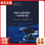 沿海生态系统适应气候变化实践 {意}(Alessandro,Bettin) 海洋出版社9787521000610【新华