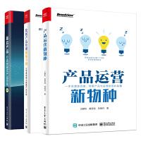 【全3册】数据产品经理修炼手册从零基础到大数据产品实践+产品运营新物种+幕后产品-打造突破式产品思维 数据产品经理入门