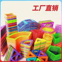儿童磁力片益智玩具拼装贴片积木吸铁石开发智力男女孩子磁性拼图