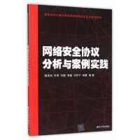 网络安全协议分析与案例实践