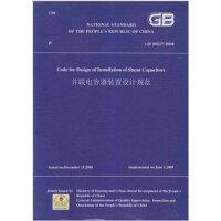 GB 50227-2008 并联电容器装置设计规范 [英文版]