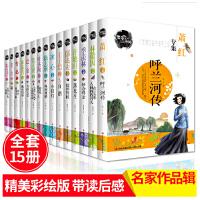 名家经典全15册笔尖上的中国 小桔灯 猫 宝葫芦的秘密 大林和小林 荷花 稻草人 荷塘月色 故都的秋 白鹅 城南旧事
