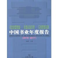 中国书业年度报告2016~2017