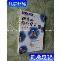 【二手旧书9成新】神奇蜂胶疗法(第二版) /刘富海 中国农业出版社