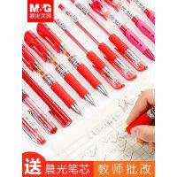 晨光中性笔水性笔文具用品书写工具按动式红笔教师专用批改中性笔学生用红色水笔红色中性笔红笔晨光学生用