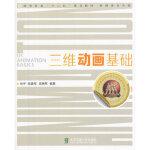 【正版现货】三维动画基础 张宇欧喜军龙艳军 9787512112414 北京交通大学出版社
