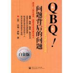 【新书店正版】QBQ!问题背后的问题(白金版)(美)米勒 ,李津石,朱新丽9787121092084电子工业出版社