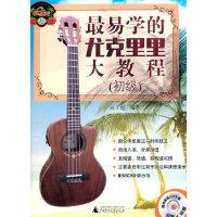 最易学的尤克里里大教程 吴子彪 广西师范大学出版社 9787549552054