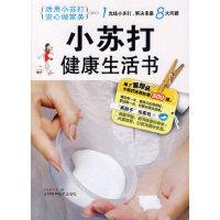 小苏打健康生活书王大龙吉林科学技术出版社9787538436150