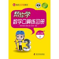 帮你学数学口算练习册(三年级上)BJ北京版