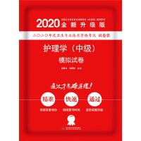 护理学(中级)模拟试卷 2020版