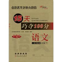 15天巧夺100分语文六年级下册20春(人教部编版)