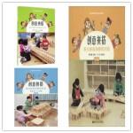 创意拼搭-幼儿园建构游戏方案 小 中 大 附三张光盘 幼儿园区域游戏活动资源库(共3册)
