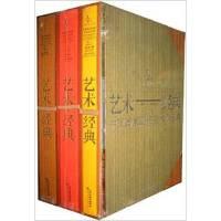 中国国家画院美术作品集 艺术――经典 三卷一套