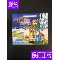 [二手旧书9成新]孩子们都喜欢的动物故事 小狐狸买手套 /林清 宁?