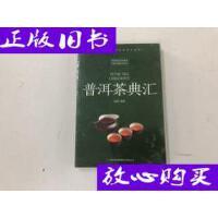 [二手旧书9成新]普洱茶典汇 /金刚 著 吉林出版集团股份有限公司