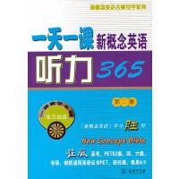 一天一课新概念英语听力365(第二册)