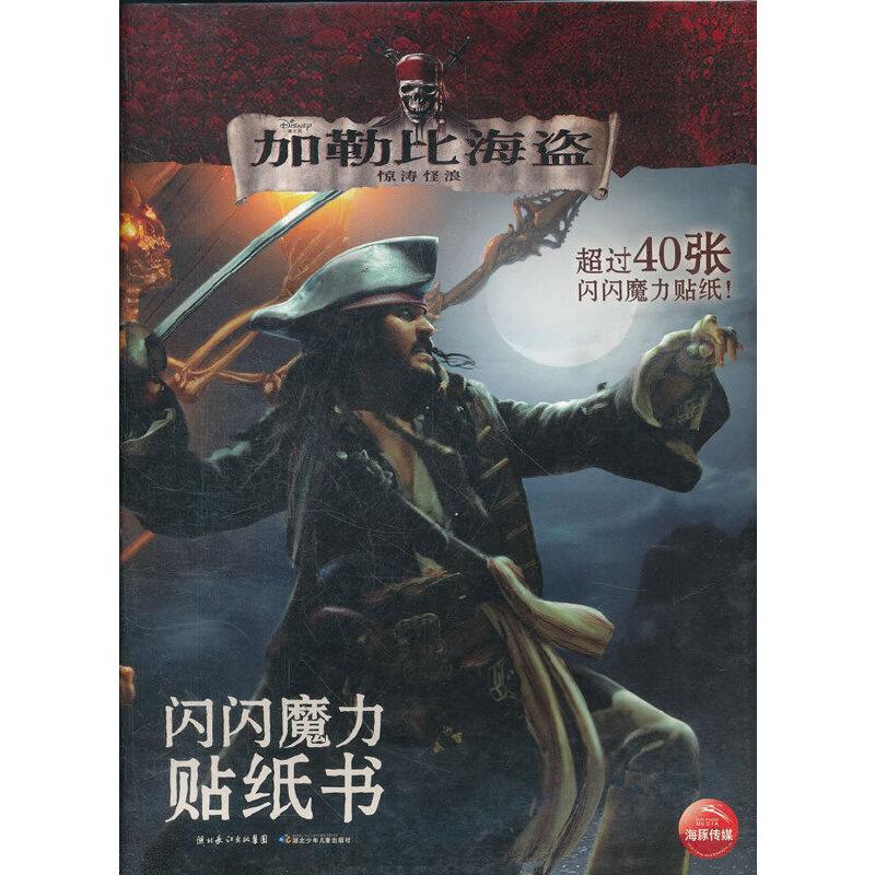 加勒比海盗4:闪闪魔力贴纸书