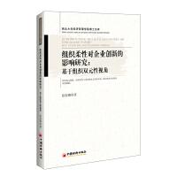 组织柔性对企业创新的影响研究:基于组织双元性视角(西北大学经济管理学院博士文库)