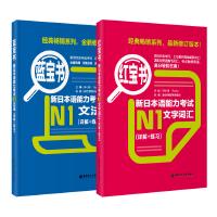 红宝书蓝宝书新日本语能力考试N1套装:文法+文字词汇(详解+练习)(套装共2册)