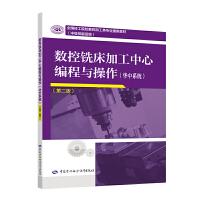 数控铣床加工中心编程与操作(华中系统)(第二版)