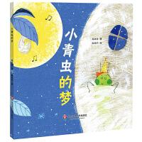 小青虫的梦 小恐龙波比绘本馆(适合3-6岁幼儿,全彩绘本图画书,睡前故事,亲子阅读,精装)