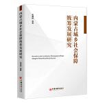内蒙古城乡社会保障统筹发展研究