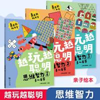 越玩越聪明―思维智力(全3册) 3-6岁亲子绘本,儿童必备思维训练,益智游戏,阶梯式学习,技能目标,家长贴士,一看就会