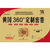2018版 黄冈360定制密卷 七年级下册 语文 人教版RJ版 初一7年级下学期 单元月考期中期末中考检测试卷