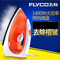 飞科(FLYCO) FI9308电熨斗家用蒸气熨斗手持迷你电熨斗熨烫机蒸气烫斗2档喷