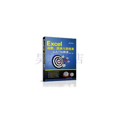 【二手旧书9成新】Excel函数、图表与透视表从入门到精通罗刚君中正版旧书,放心下单