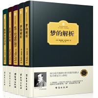 精装弗洛伊德心理学书籍(套装5册)梦的解析(上下) 性学三论与爱情心理学自我与本我精神分析引论西方哲学心理学经典著作畅