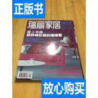 [二手旧书9成新]瑞丽家居设计 2006年4 /杂志社 杂志社