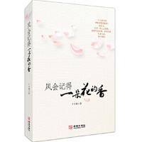 【新书店正版】风会记得一朵花的香(第2版)丁立梅9787515506968金城出版社