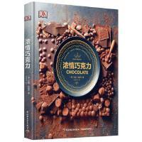 DK浓情巧克力 巧克力制作教程书籍配方原料知识书籍新式巧克力松露巧克力黑巧克力制作大全书籍巧克力百科全书巧克力品鉴图书