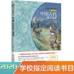 快乐读书吧指定阅读书目三年级下册必读 中国古代寓言故事(新课标名著小书坊青少彩绘版)