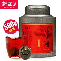 500g大罐装 新益号八年宫廷普洱茶2017新会天马小青柑 熟茶叶柑普