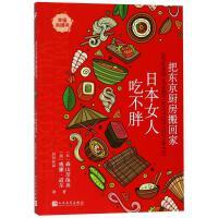 把东京厨房搬回家:日本女人吃不胖 天然食材+东京厨房味觉探索之旅悄然开启 幸福关键词